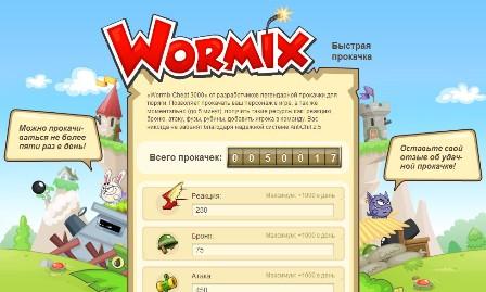 Как создать игру похожую на вормикс